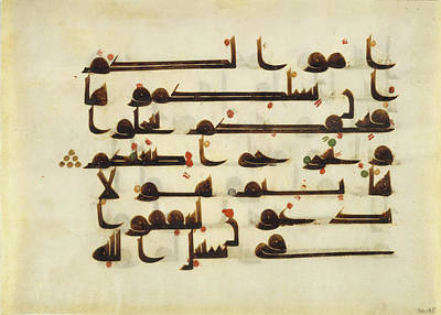 Syria Painting - Quran Manuscript by Eastern Accents