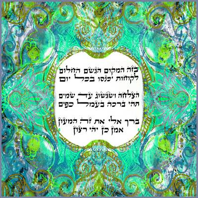 Judaica Painting - Hebrew Home Blessing by Sandrine Kespi