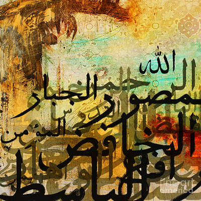 Pakistan Painting - 99 Names Of Allah 01 by Gull G
