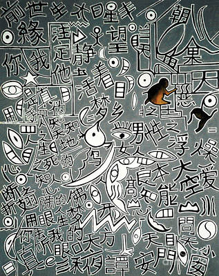 Animals Paintings - A Birds Chinese Vision by Fei A