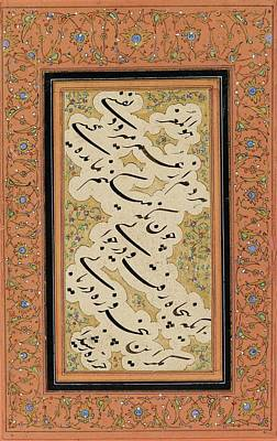 17th Century Painting - A Calligraphic Album Page by Abdul Rashid Daylami