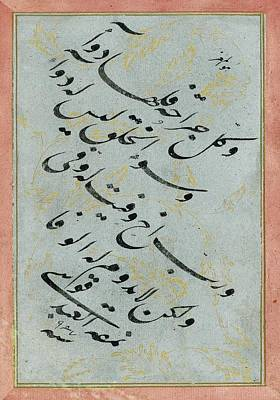 Islamic Art Painting - A Calligraphic Album Page by Ali Qowsi