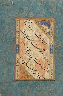 15th Century Painting - A Calligraphic Album Page Dedicated by Eastern Accent