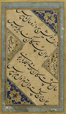 Eastern Accents Painting - A Calligraphic Album Page by Mahmud Ibn Ishaq Al-shahabi