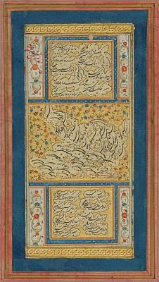 Safavid Painting - A Calligraphic Album Page by Muhammad Shafi Haravi Husayni