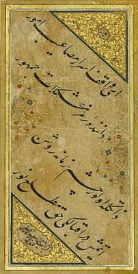 18th Century Painting - A Calligraphic Quatrain by Mehmed Said al-Husayni