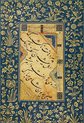 16th Century Painting - A Calligraphic Quatrain by Shah Muhammad