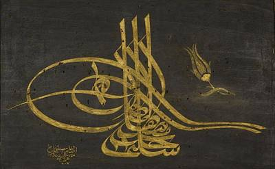 Tughra Painting - A Framed Tughra Of Sultan Selim IIi by Eastern Accents