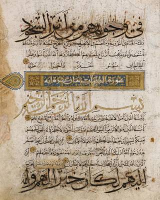 14th Century Painting - A Large Illuminated Qur'an Leaf by Eastern Accents
