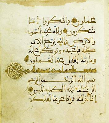 13th Century Painting - A Qur'an Juz' In Maghribi Script On Vellum by Eastern Accents