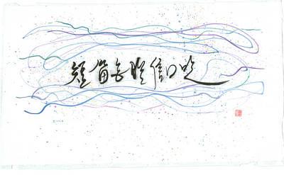 A Random Tune Art Print by Mui-Joo Wee