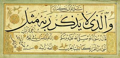 A Rare Ottoman Calligraphic Panel Art Print