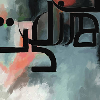 Abstract Calligraphy 30 329 3 Art Print by Mawra Tahreem
