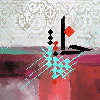 Philosophy Painting - Abstract Calligraphy 34 333 2 by Mawra Tahreem