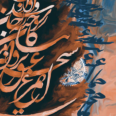 Abstract Calligraphy 6 304 3 Art Print by Mawra Tahreem