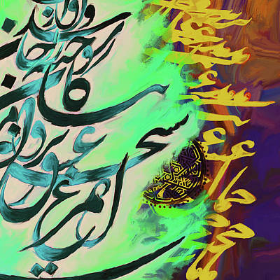 Abstract Calligraphy 6 304 4 Art Print by Mawra Tahreem