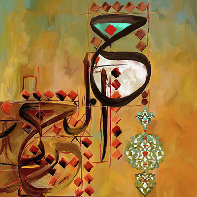 Arabic Calligraphy Painting - Abstract Calligraphy 7 305 1 by Mawra Tahreem