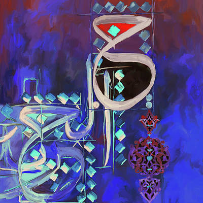 Abstract Calligraphy 7 305 3 Art Print by Mawra Tahreem