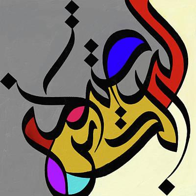 Allah Painting - Addinu Nasihah 573 1 by Mawra Tahreem