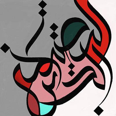 Allah Painting - Addinu Nasihah 573 2 by Mawra Tahreem