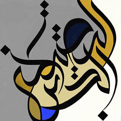 Allah Painting - Addinu Nasihah 573 3 by Mawra Tahreem