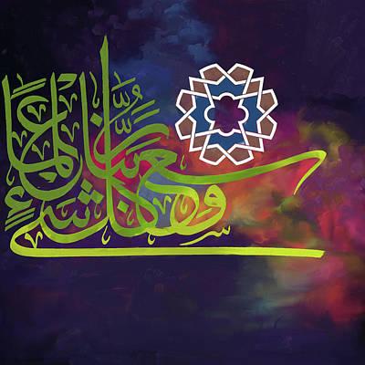 Allah Painting - Al Araf -7-89 576 1 by Mawra Tahreem