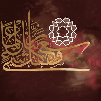 Quran Painting - Al Araf -7-89 by Mawra Tahreem