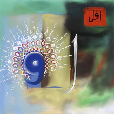 Islam Painting - Al Awwal 509 1 by Mawra Tahreem