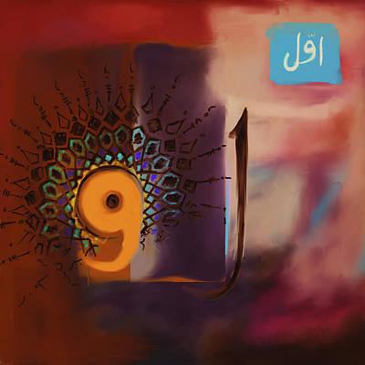Allah Painting - Al Awwal 509 3 by Mawra Tahreem