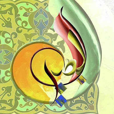 Painting - Al Basir 623 1 by Mawra Tahreem