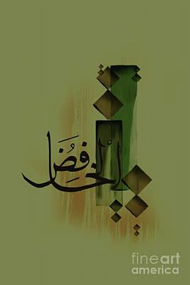 Al Haafizu  Original by Gull G