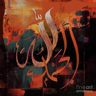 Al Hamdo Lillah 03 Original by Gull G
