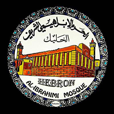 Photograph - Al Ibrahimi Mosque Hebron by Munir Alawi