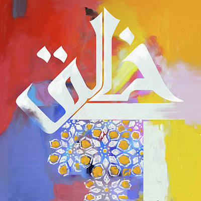 Islam Painting - Al Khaliq 514 1 by Mawra Tahreem