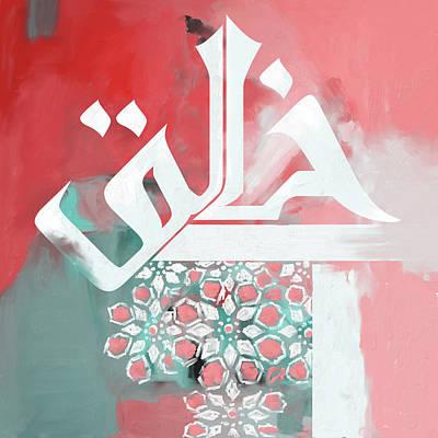 Islam Painting - Al Khaliq 514 2 by Mawra Tahreem