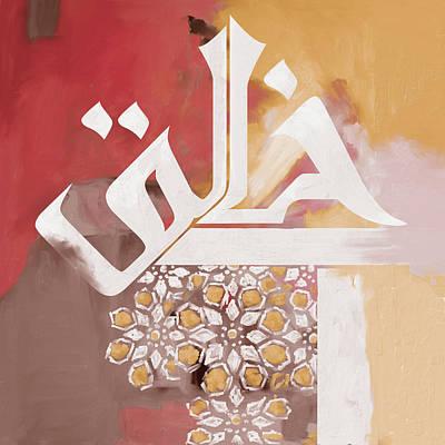 Allah Painting - Al Khaliq 514 4 by Mawra Tahreem