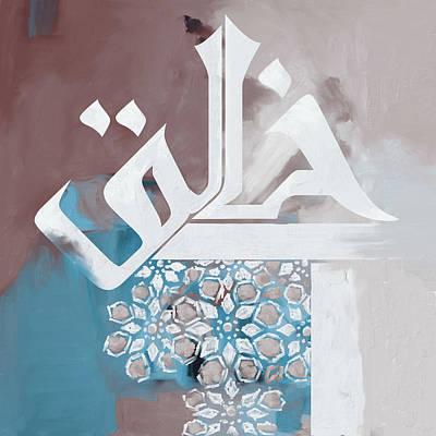 Al Khaliq 514 5 Art Print