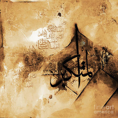 Kalma Painting - Al Mutakabiru 03 by Gull G