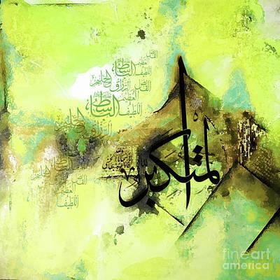Al Mutakabiru Original by Gull G