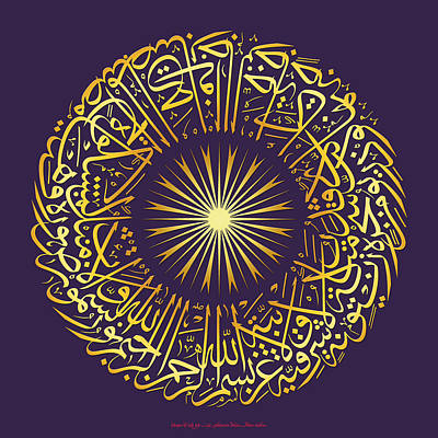 Al-noor-the Light Violet Art Print
