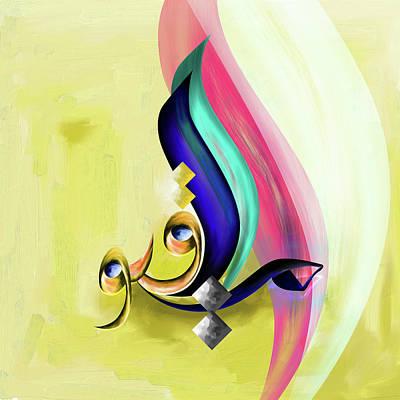 Allah Painting - Al Qayyum 614 1 by Mawra Tahreem