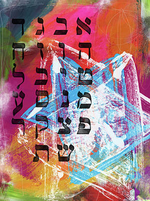 Alef Bet- Art By Linda Woods Art Print