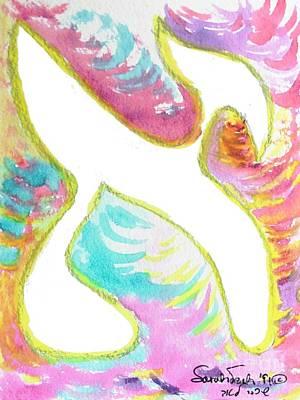 Aleph On Fire Art Print