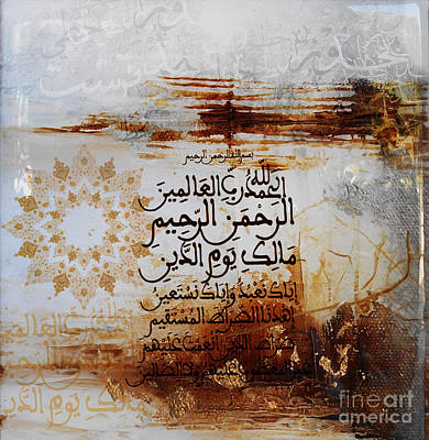 Caligraphy Painting - Alhamdo-lillah by Gull G