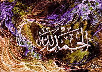 The Universe Painting - Alhamdulillah by Amani Al Hajeri