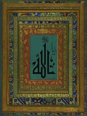 Allah Mixed Media - Allaah Calligraphy by S Seema Z