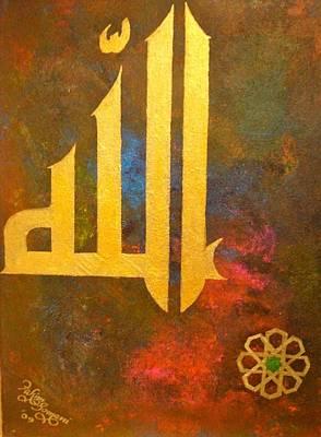 Allah - Foilated Kufic Art Print by Fahim Somani