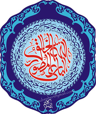 Allah Mixed Media - Allah Alkhaliq by Ibn-e- Kaleem