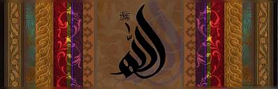 Allaah Painting - Allah Almighty by Seema Sayyidah