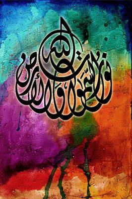 Light Painting - Allah  by Amani Al Hajeri